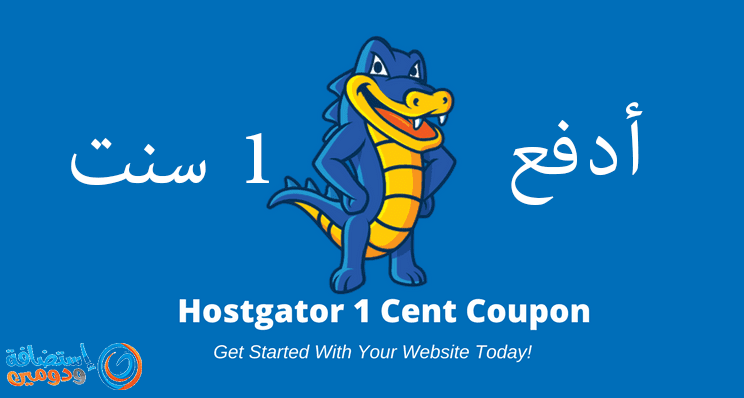 hostgator-coupon-1-cent.png